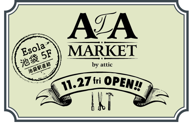 【AtoA MARKET by attic  OPEN!!】